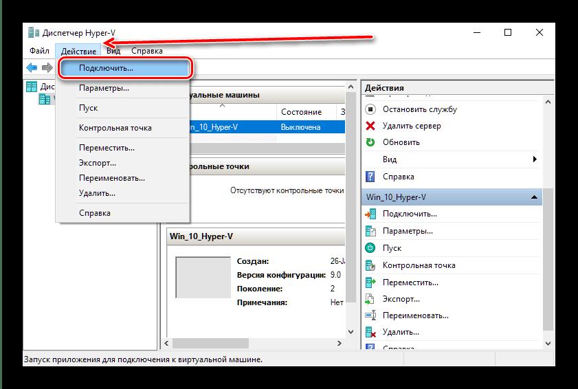 Второй вариант запуска виртуальной машины Hyper-V в Windows 10