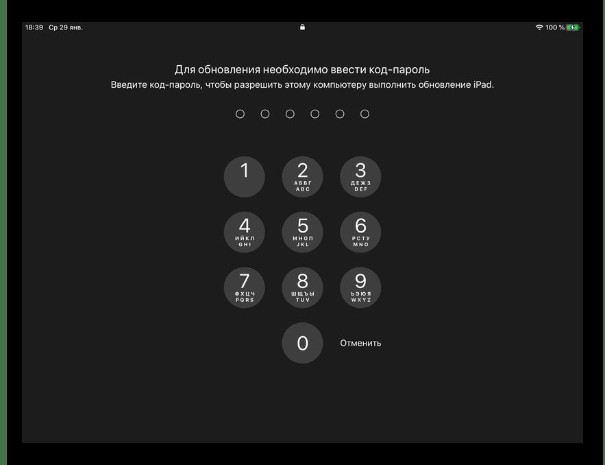 Ввод код-пароля для начала обновления операционной системы на iPad в программе iTunes