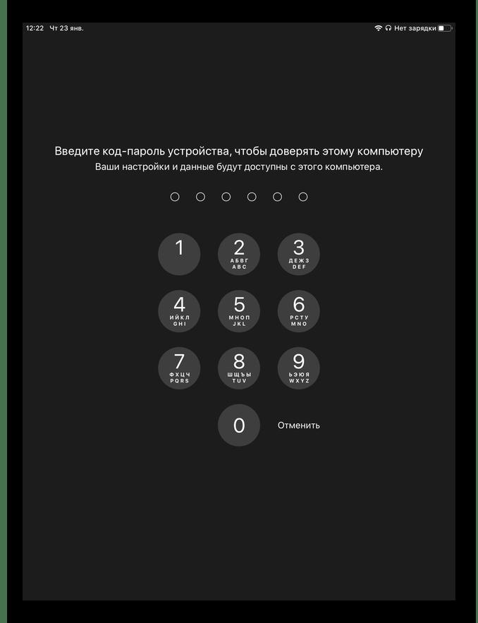 Ввод код-пароля для подтверждения доверия к компьютеру при подключении iPad к iTunes