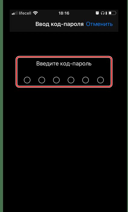 Ввод код-пароля для сброса настроек сети на iPhone