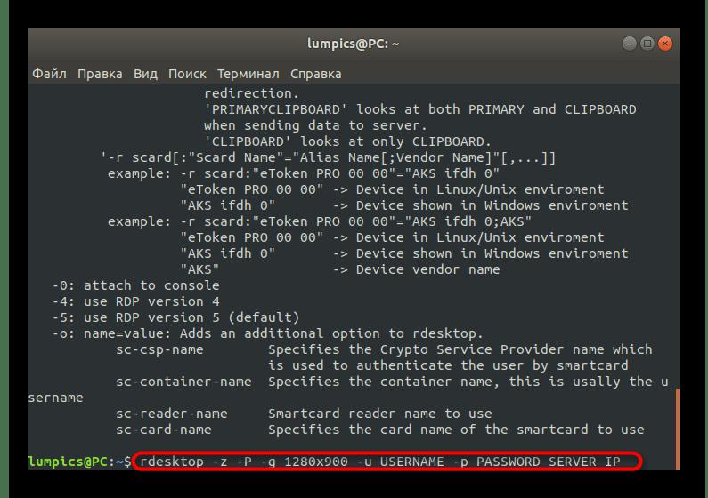 Ввод команды для подключения к удаленному рабочему столу через rdesktop в Linux