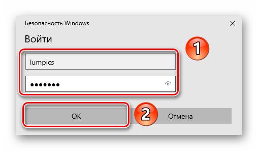 Ввод логина и пароля при активации нового PPPoE подключения на Windows 10