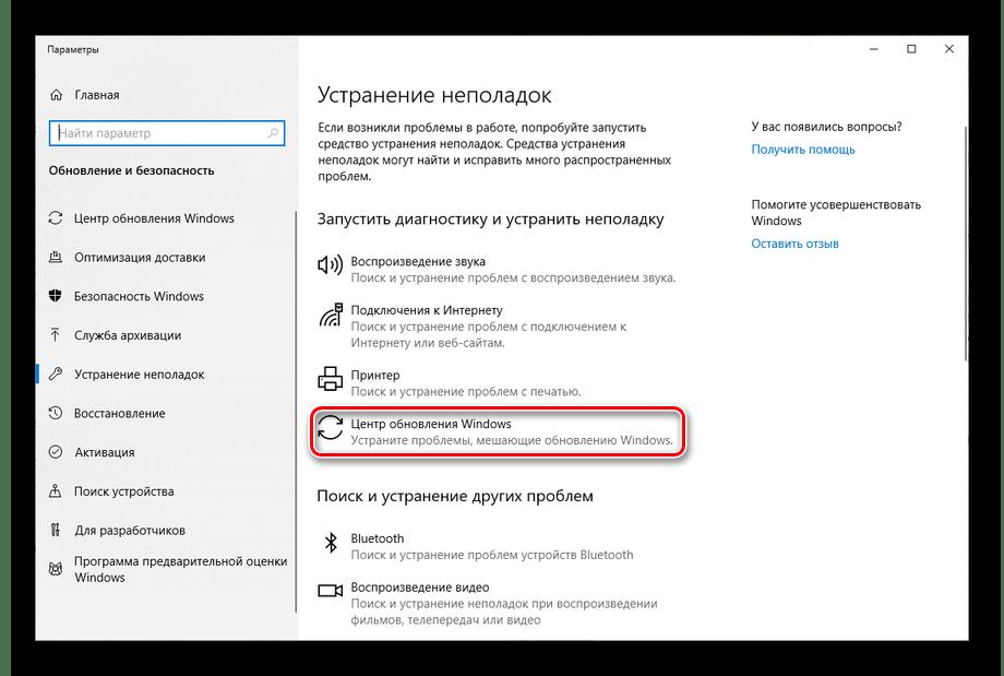 Выбор Центра обновления в Устранении неполадок Windows