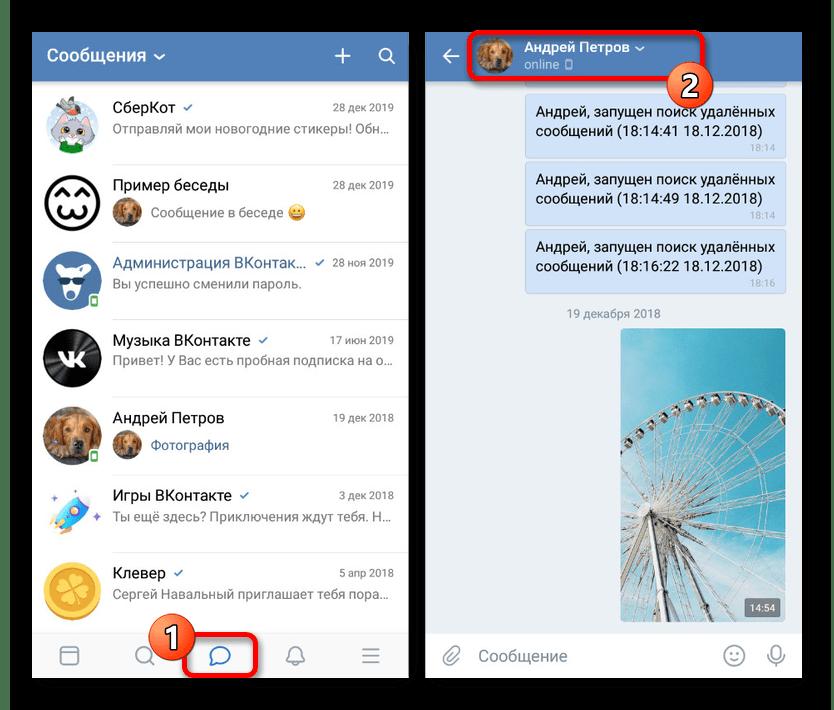 Выбор диалога в сообщениях в приложении ВКонтакте