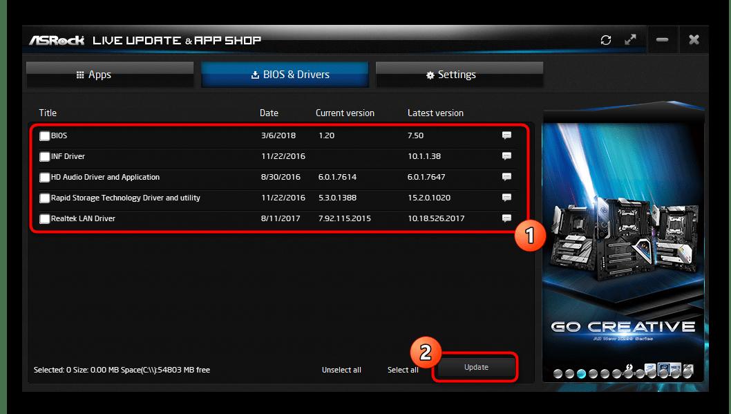 Выбор драйверов для обновления ASRock H55M-LE через официальную утилиту