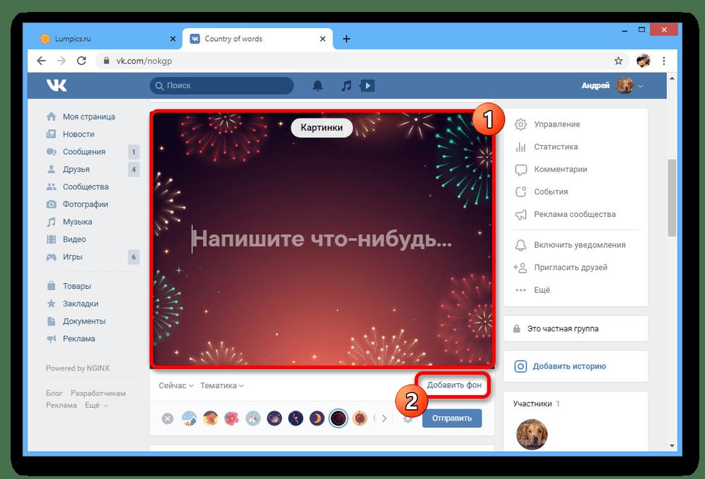 Выбор фона при создании постера на сайте ВКонтакте