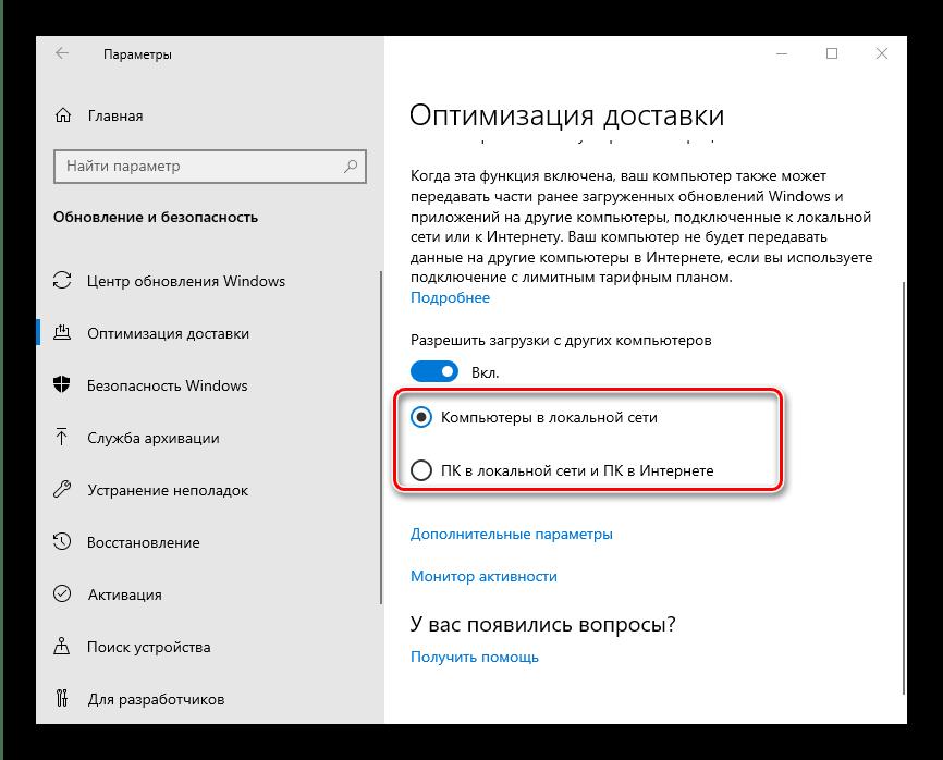 Выбор источника загрузки для настройки оптимизации доставки в Windows 10 через параметры