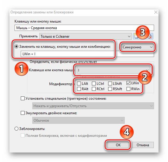 Выбор клавиш для переназначения в Key Remapper на Windows 10