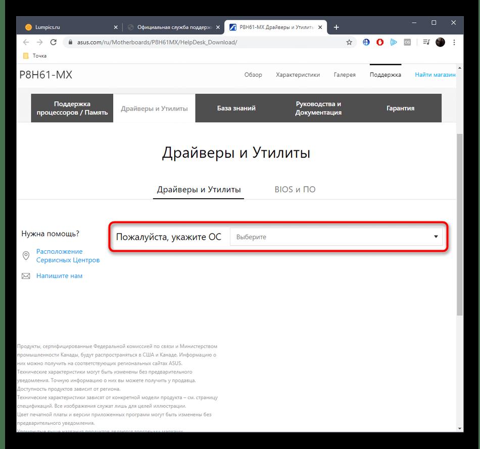 Выбор операционной системы для ASUS P8H61-MX перед скачиванием драйверов на официальном сайте