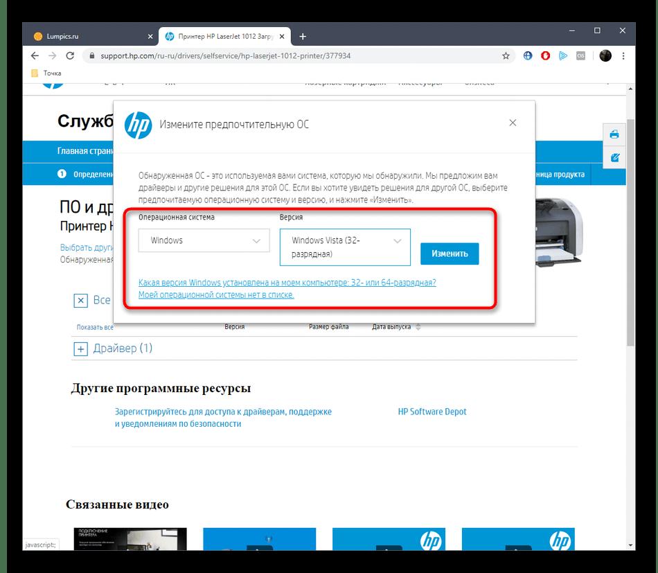 Выбор операционной системы для скачивания драйверов принтера HP через официальный сайт