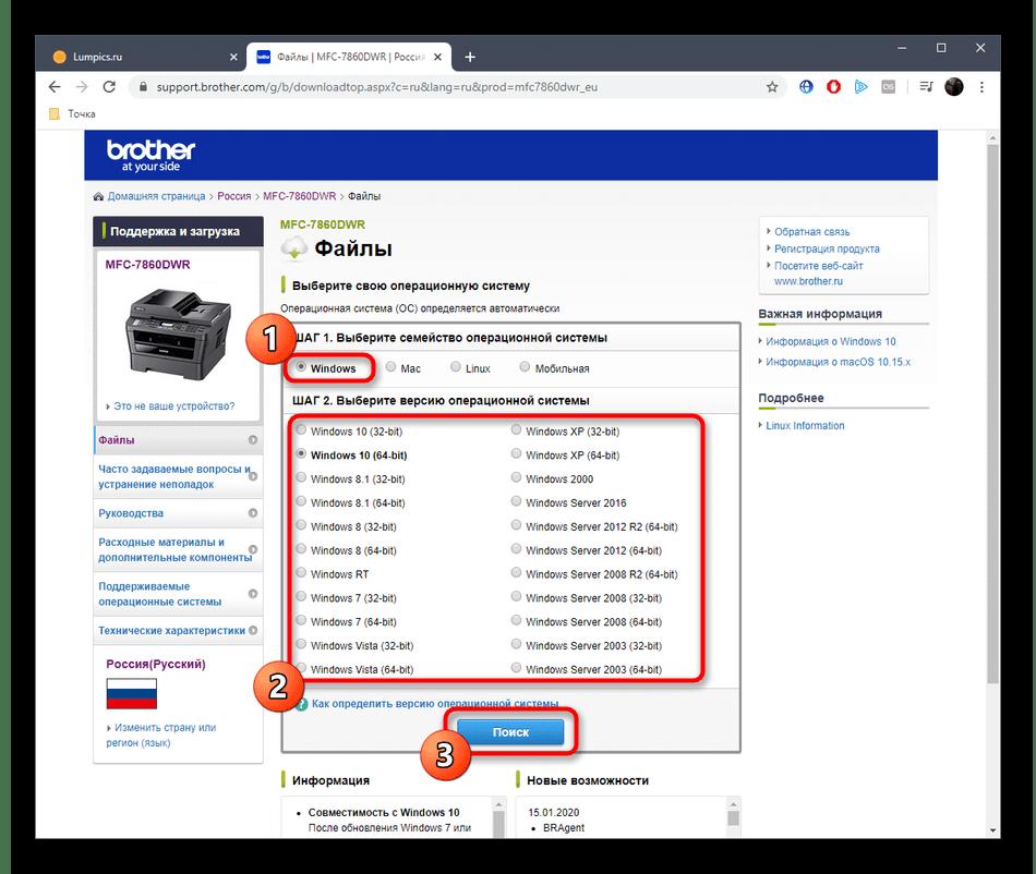 Выбор ОС перед скачиванием драйверов для Brother MFC-7860DWR на официальном сайте
