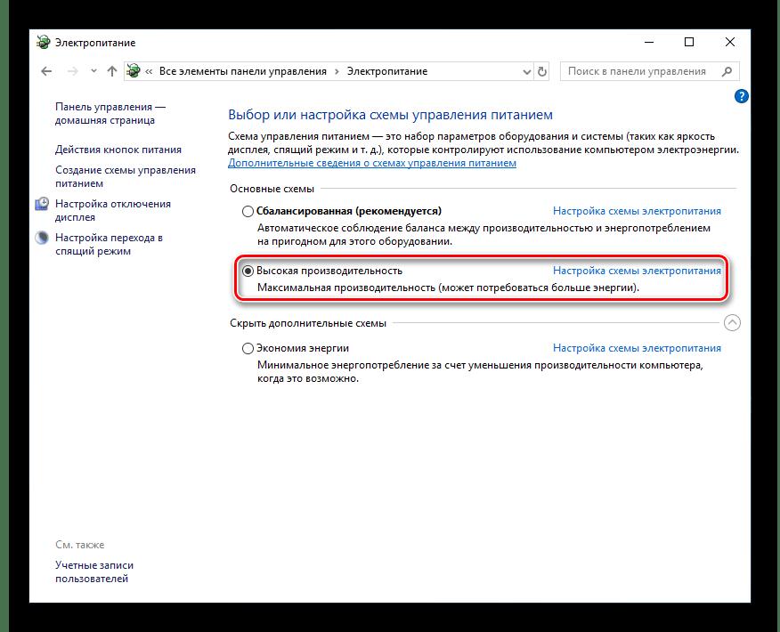 Выбор основной схемы Высокая проивзодительность электропотребления в Windows