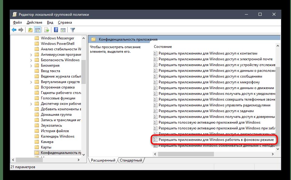 Выбор параметра фоновых приложений в редакторе групповых политик Windows 10