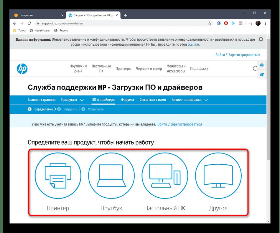 Выбор продукта на официальном сайте для скачивания уже установленного драйвера в Windows 10