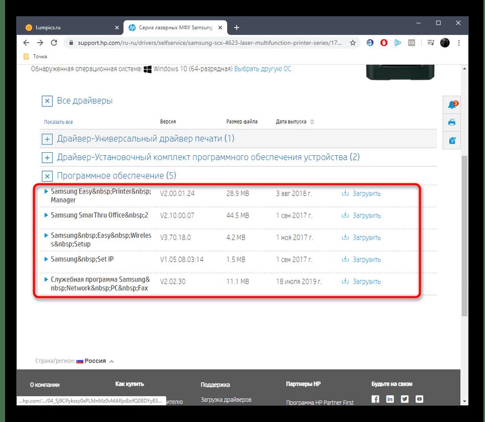 Выбор программного обеспечения для Samsung SCX-4623F на официальном сайте