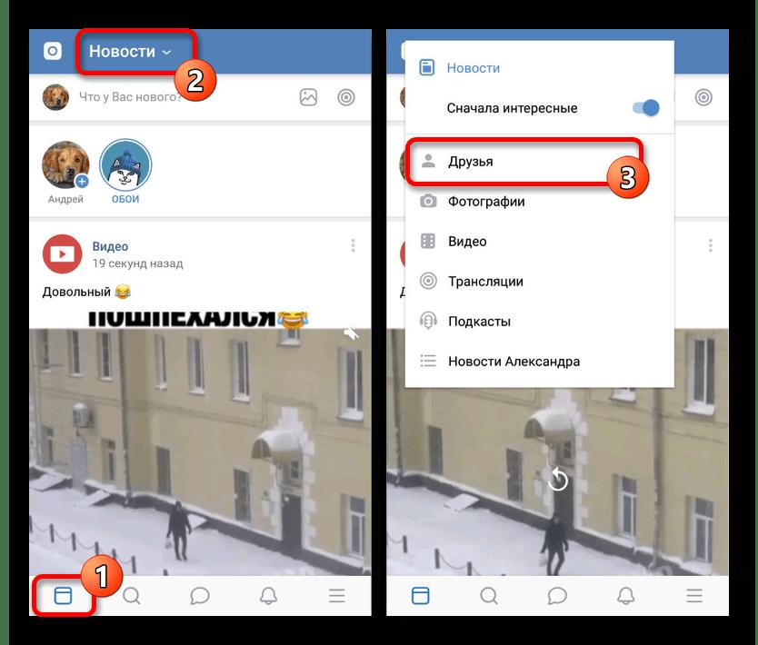 Выбор раздела Друзья в Новостях в приложении ВКонтакте