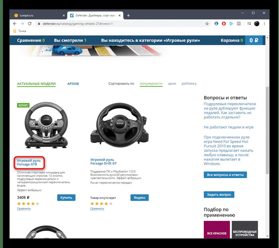 Выбор руля Defender Forsage GTR для скачивания драйверов с официального сайта