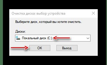 Выбор системного диска