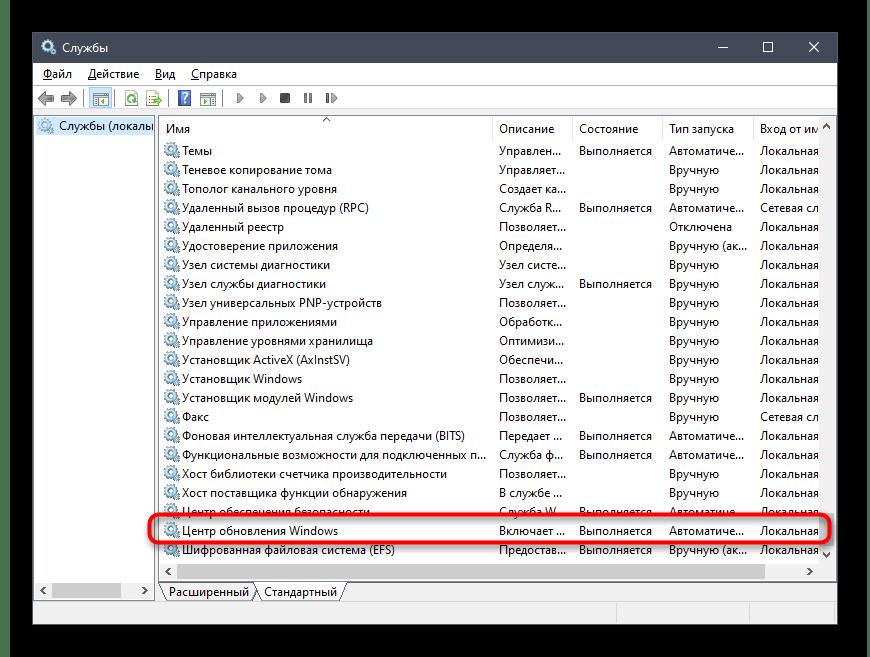 Выбор службы центра обновления Windows 10 для ее отключения