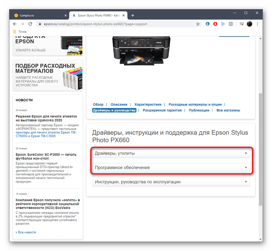Выбор типа файлов для загрузки Epson Stylus Photo PX660 на официальном сайте