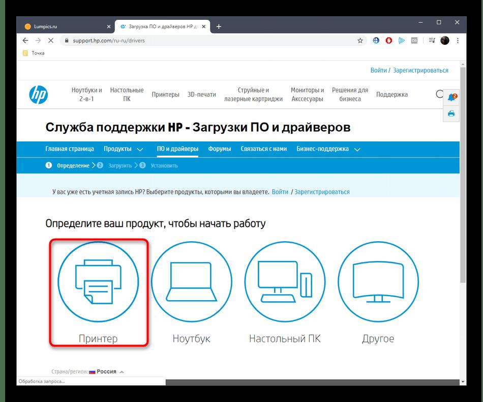 Выбор типа устройств для скачивания драйвера Samsung SCX-4600 через официальный сайт