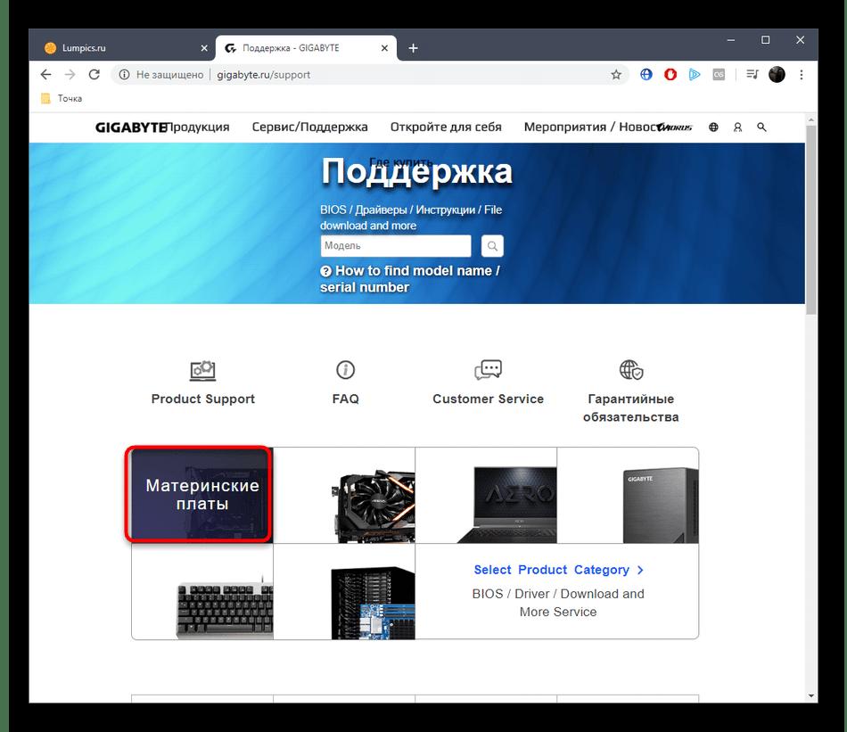Выбор типа устройства для скачивания драйверов Gigabyte GA-G31M-ES2L с официального сайта