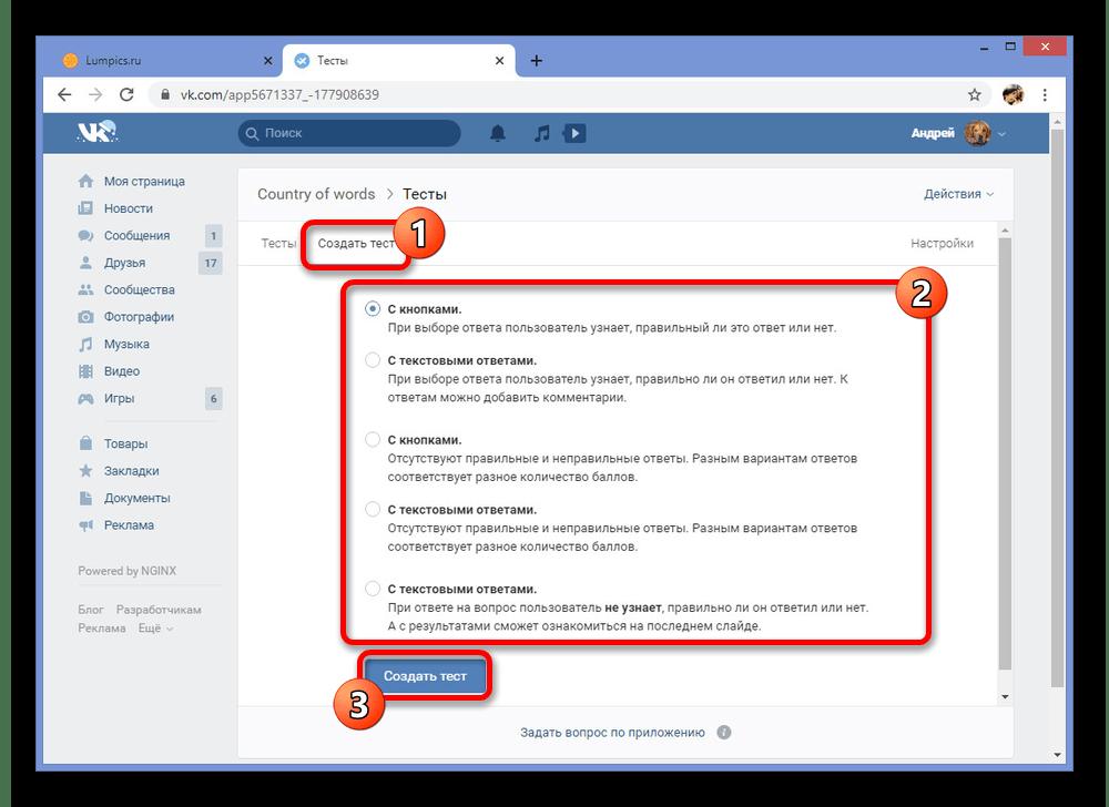 Выбор типа вариантов ответа для теста в группе ВКонтакте