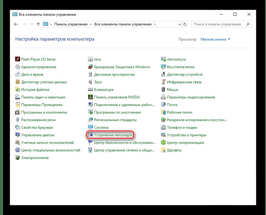 Выбор Устранения неполадок в Панели управление Windows