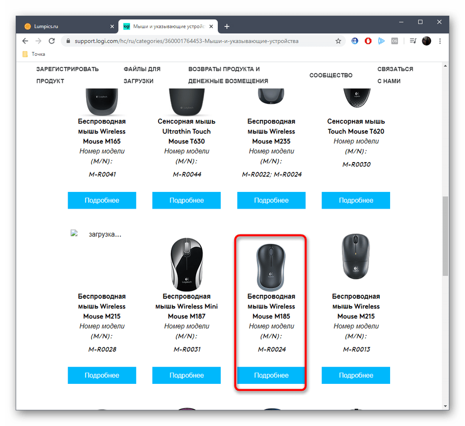 Выбор устройства Logitech M185 для скачивания драйверов с официального сайта