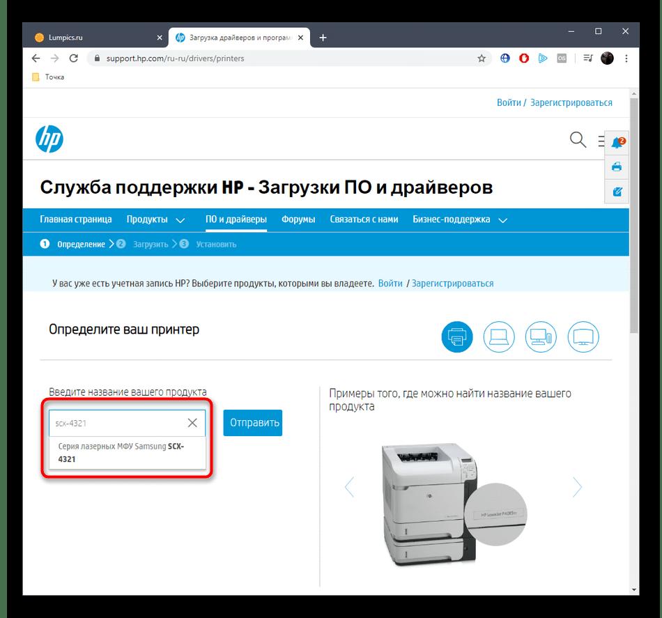 Выбор устройства Samsung SCX-4321 для загрузки драйверов с официального сайта