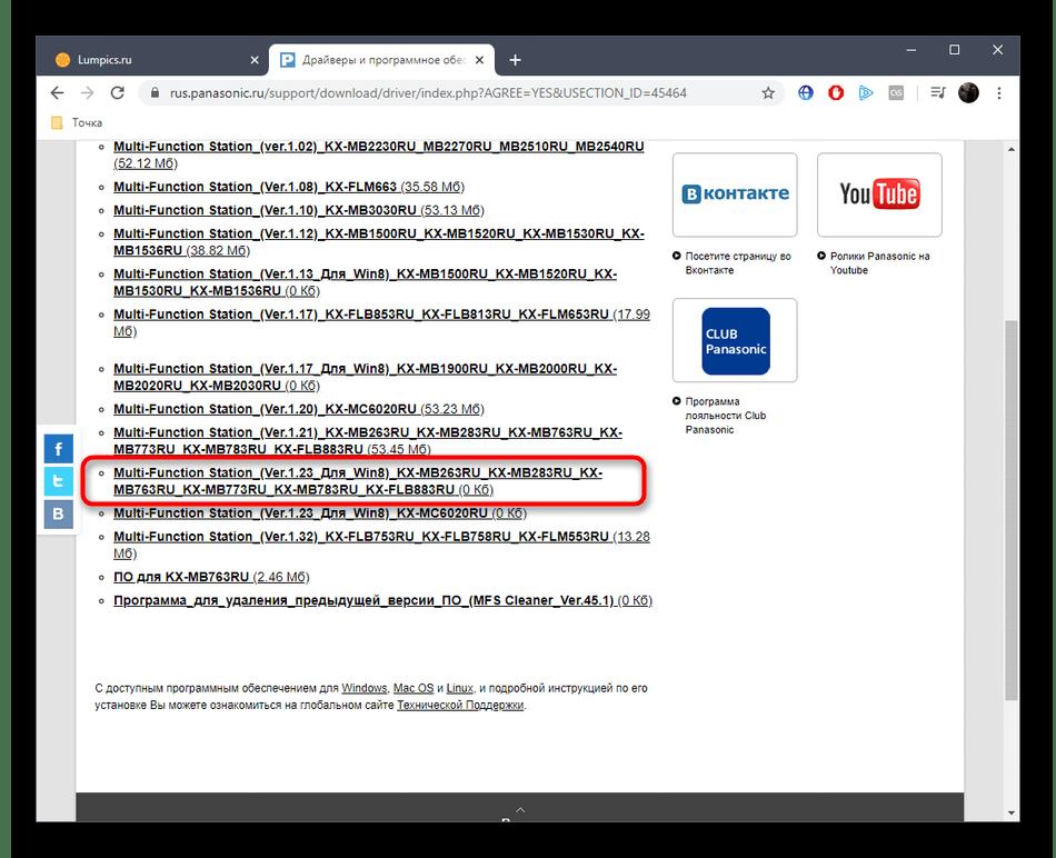 Выбор версии драйвера для Panasonic KX-MB263 на официальном сайте