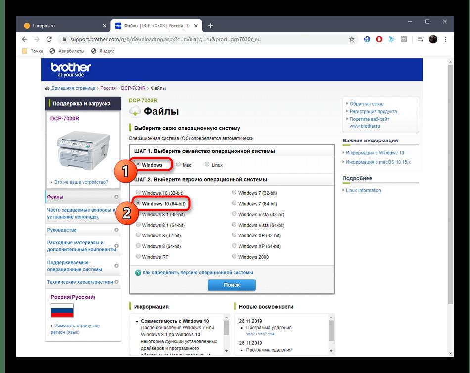 Выбор версии ОС перед скачиванием драйверов для Brother DCP-7032R на официальном сайте