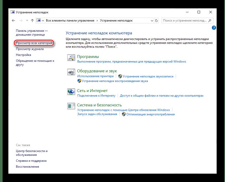Выбор всех категорий в Панели управление Windows