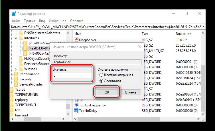 Выключить созданные параметры для оптимизации Windows 10 для игр