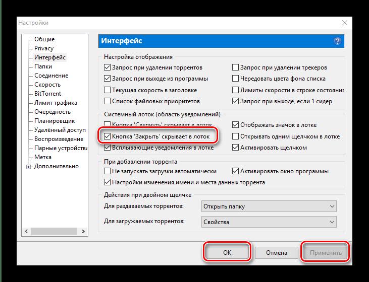 Выключить сворачивание в настройках торрент-клиента для удаления его из автозапуска Windows 10