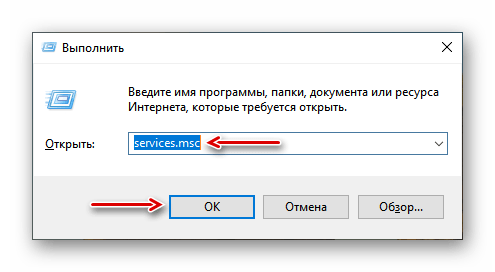 Вызов оснастки службы Windows 10