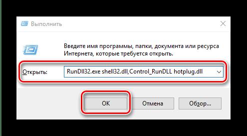 Вызвать командную строку для решения проблем с безопасным извлечением устройства на Windows 10