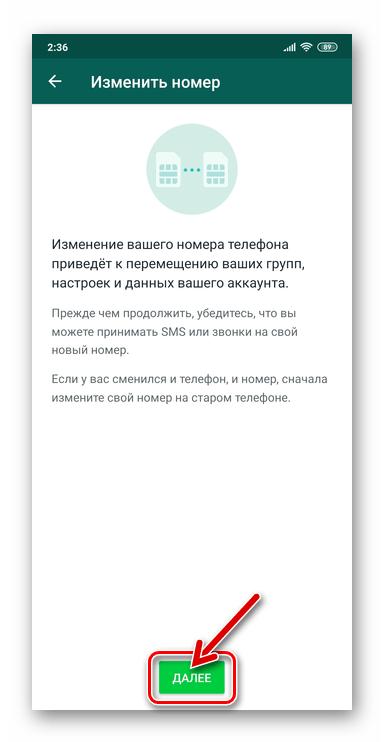 WhatsApp для Android экран с описание функции Изменить номер в мессенджере