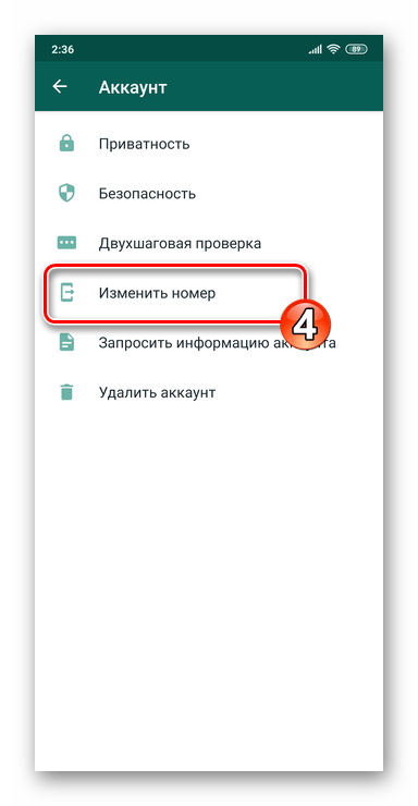 WhatsApp для Android функция Изменить номер в Настройках мессенджера
