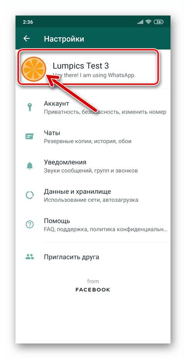 WhatsApp для Android Имя пользователя, фото и статус в Настройках приложения мессенджера
