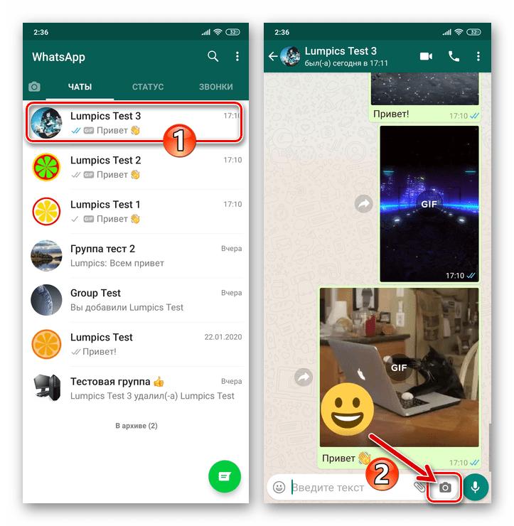 WhatsApp для Android кнопка Камера на экране чата в мессенджере