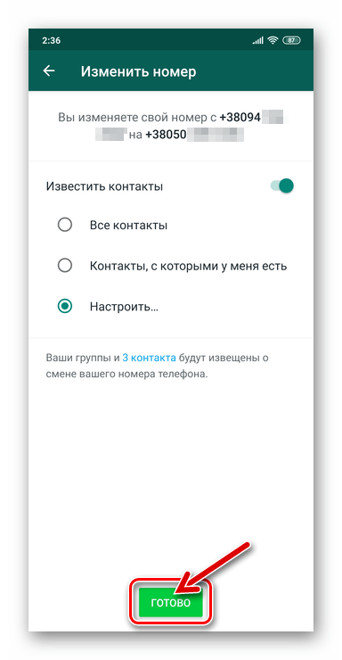 WhatsApp для Android опция Известить контакты при смене номера в мессенджере