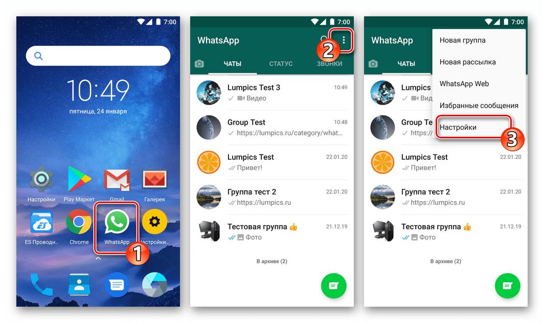 WhatsApp для Android открытие мессенджера, переход в настройки из его главного меню