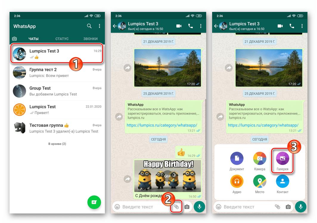 WhatsApp для Android отправка анимированной гифки из памяти девайса - меню вложений в чате - Галерея