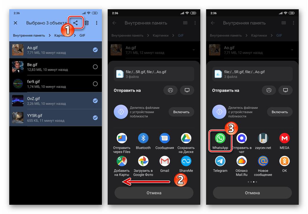 WhatsApp для Android отправка GIF-файлов через мессенджер с помощью функции Поделиться в ОС