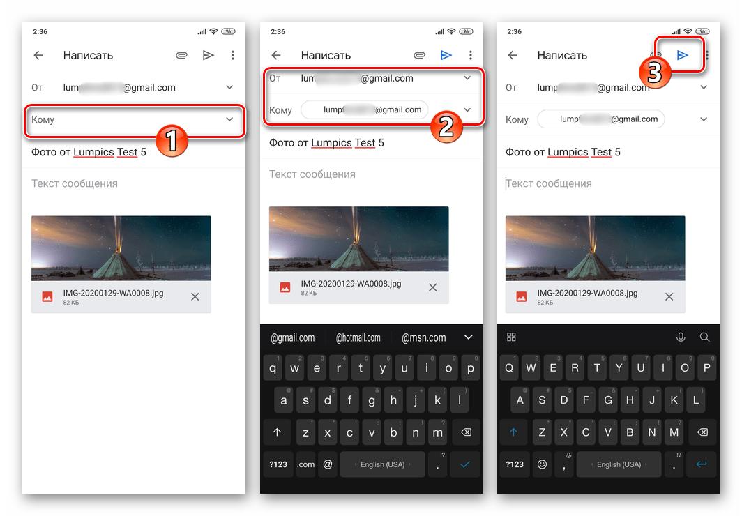 WhatsApp для Android отправка самому себе письма с вложенным фото из мессенджера