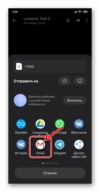 WhatsApp для Android передача фото из чата на ПК - значок Gmail в меню Отправить