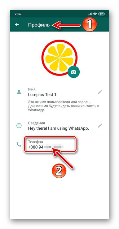 WhatsApp для Android переход к функции Изменить номер с экрана информации о профиле пользователя