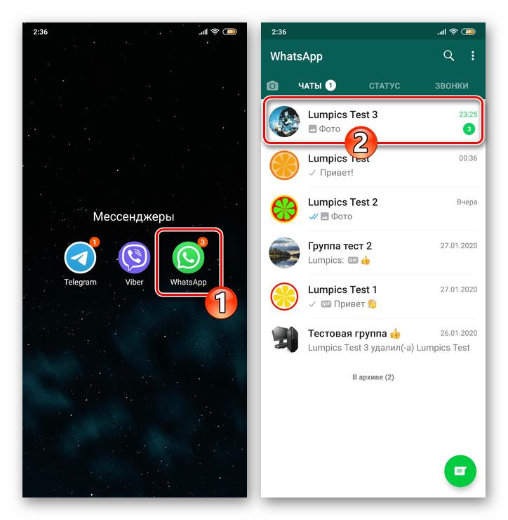 WhatsApp для Android переход в чат с фотографиями для сохранения в память девайса