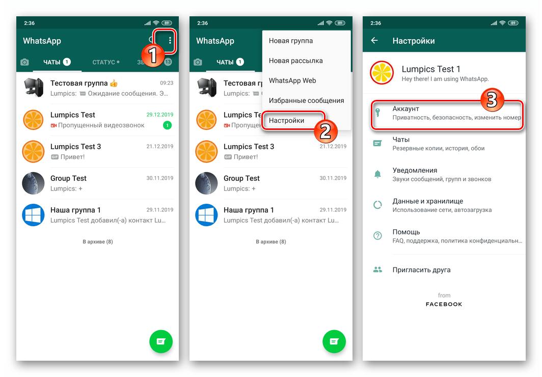 WhatsApp для Android переход в Настройки мессенджера - раздел параметров Аккаунт